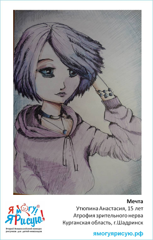 Зауральская школьница победила во Всероссийском конкурсе  «Я могу! Я рисую!»